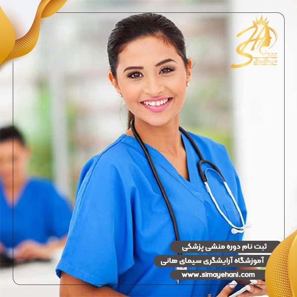 ثبت نام دوره مدرک منشی پزشکی