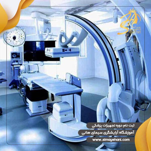ثبت نام دوره تجهیزات پزشکی